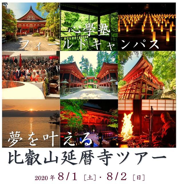 【心學塾】比叡山ツアーチラシ_20200701 (2)