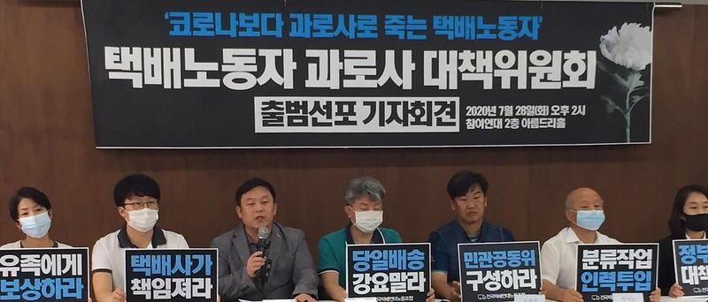20200728_택배노동자 과로사 대책위원회 출범기자회견