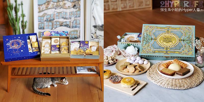 最新推播訊息:中秋節還不知道送什麼?結合日式食材與法式風味的手工燒菓子,月之戀人2020月餅禮盒不僅外型美翻口味也好吃啦!