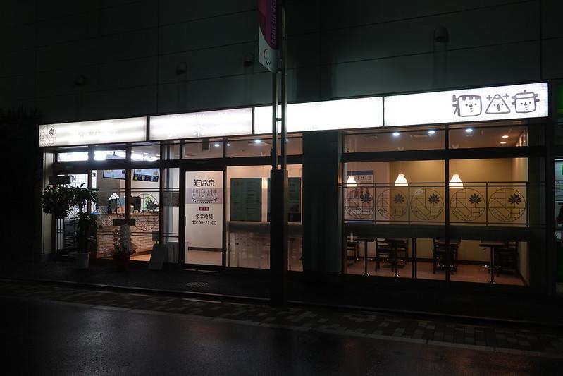 知茶楽(江古田)
