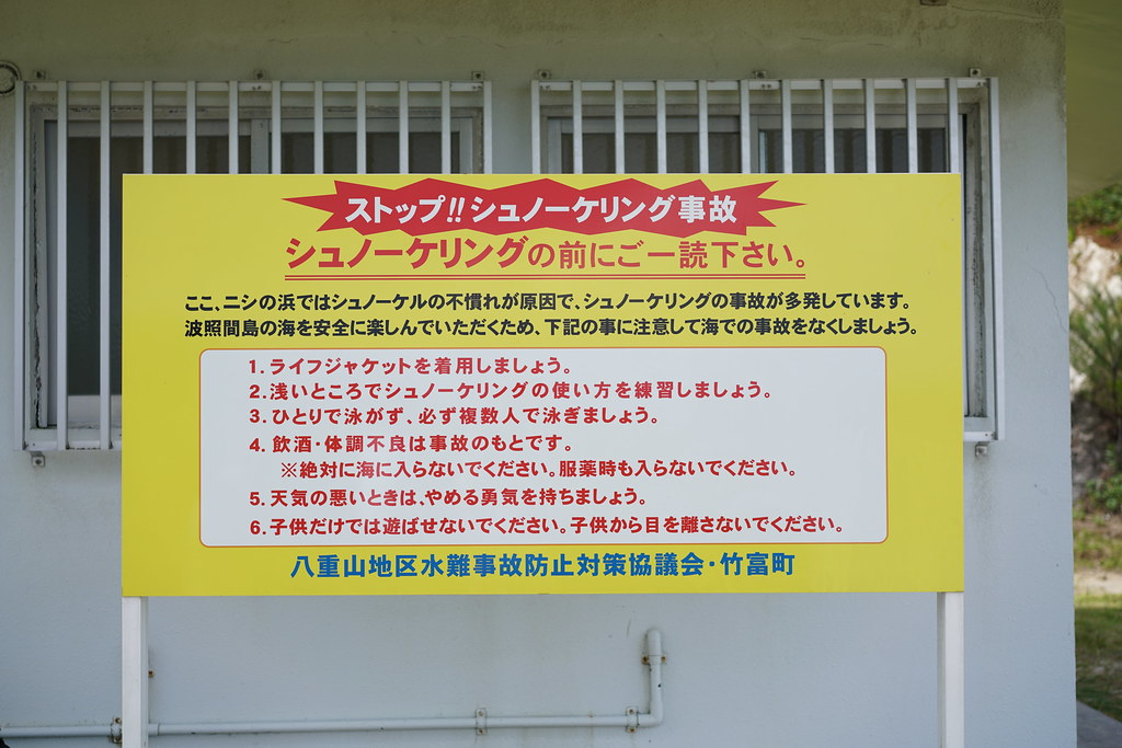 波照間島_ニシ浜05