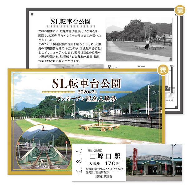 「SL転車台公園プレオープン記念入場券」イメージ