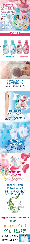 日本P&G-Bold-超濃縮洗衣精介紹圖