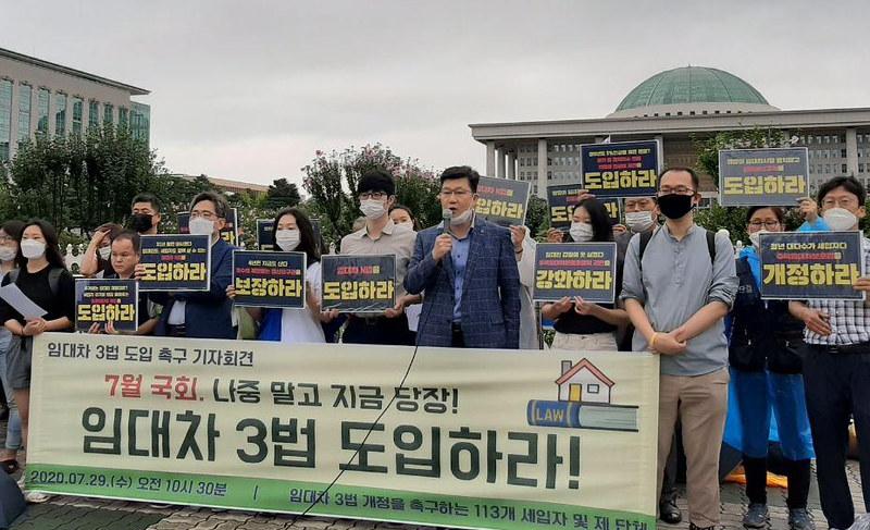 20200729_임대차3법 도입 촉구 기자회견