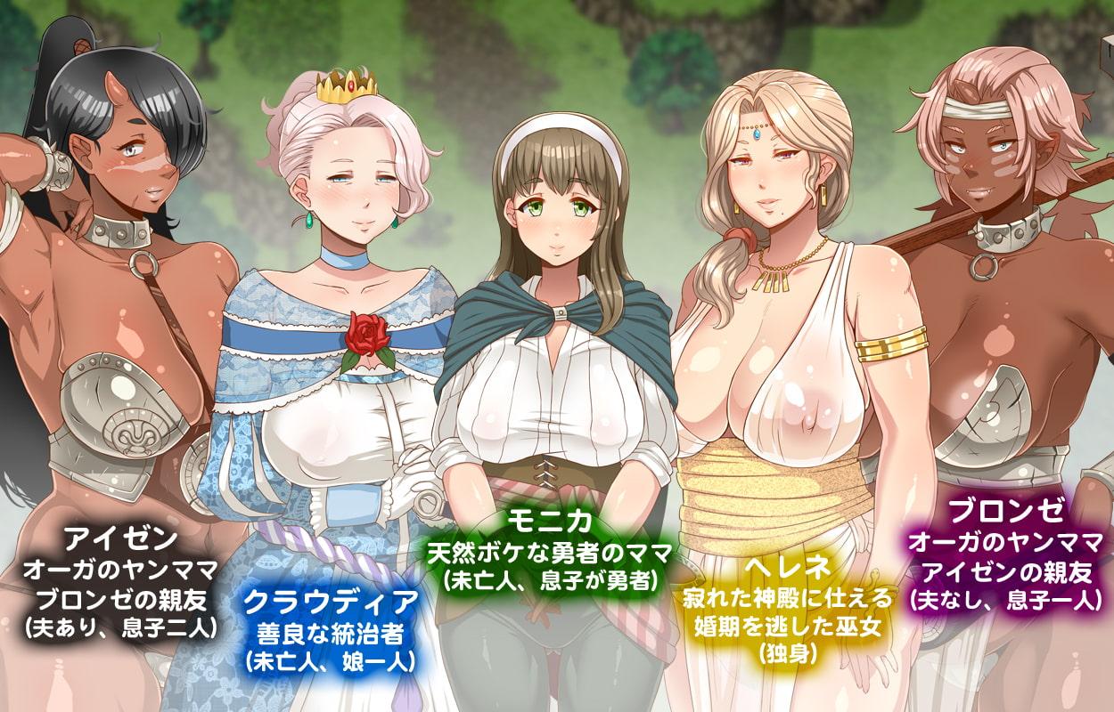 Oba-sans Saga (オバサンズ・サガ)