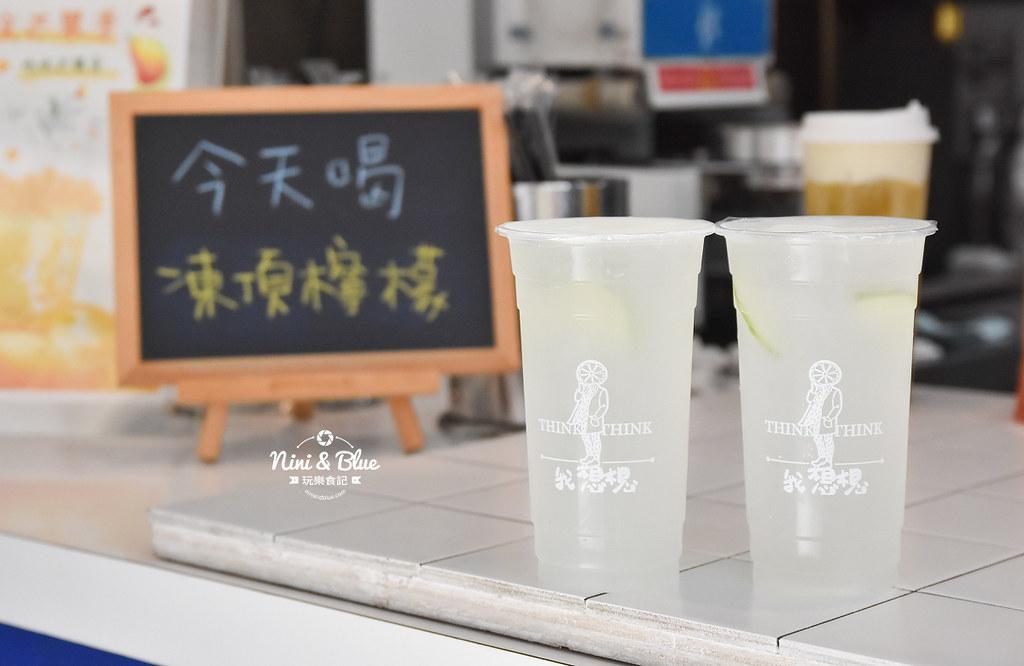 我想想 葡萄柚綠 芒果 台中特色手搖飲料店30
