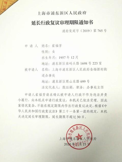 20200121-浦东政府延长行政复议期限通知书