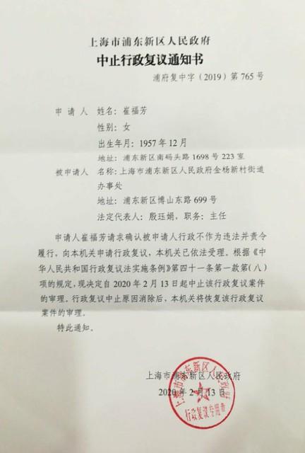 20200213-浦东政府中止行政复议通知书