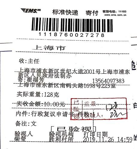 20191126-浦东政府行政复议