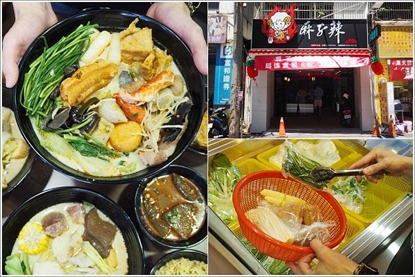 麻子辣蒙古麻辣燙桃園中正店 (1)