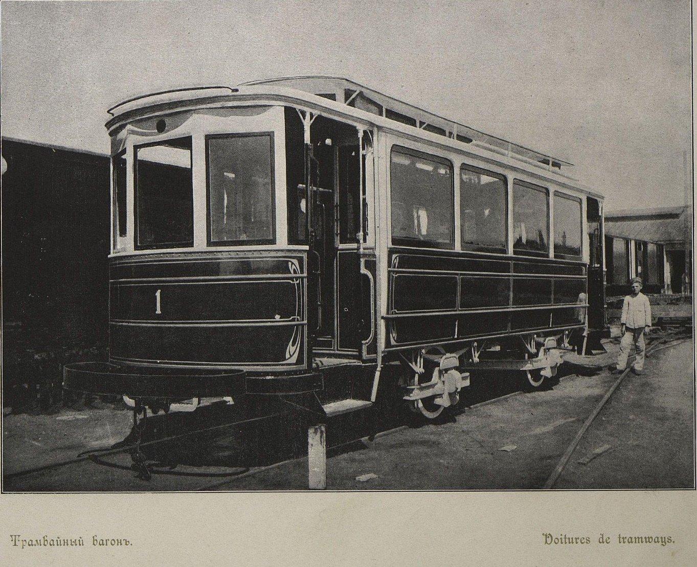 Трамвайный вагон