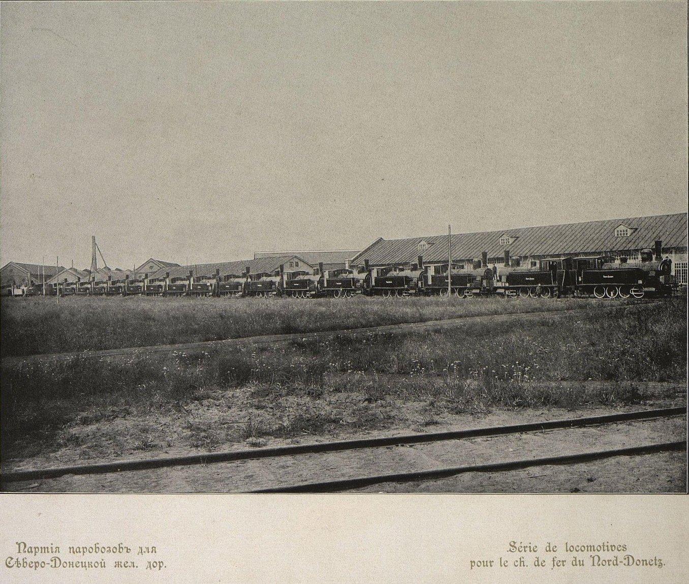 Партия паровозов для Северо-Донецкой железной дороги