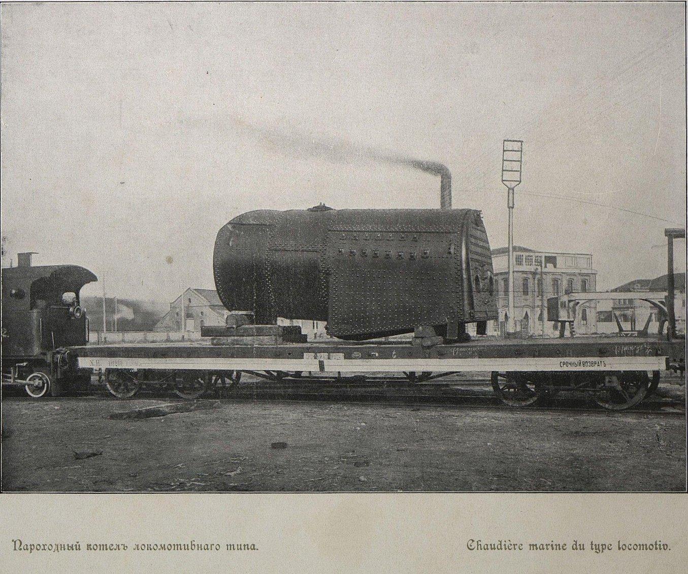 Пароходный котёл локомотивного типа