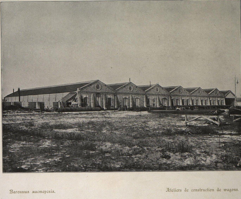 Вагонные мастерские