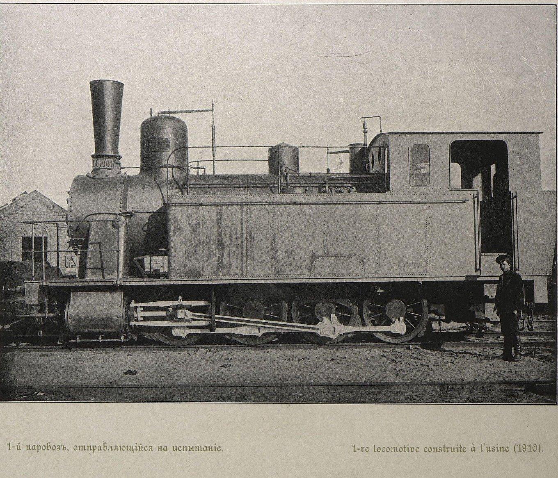 Первый паровоз, отправляющийся на испытание