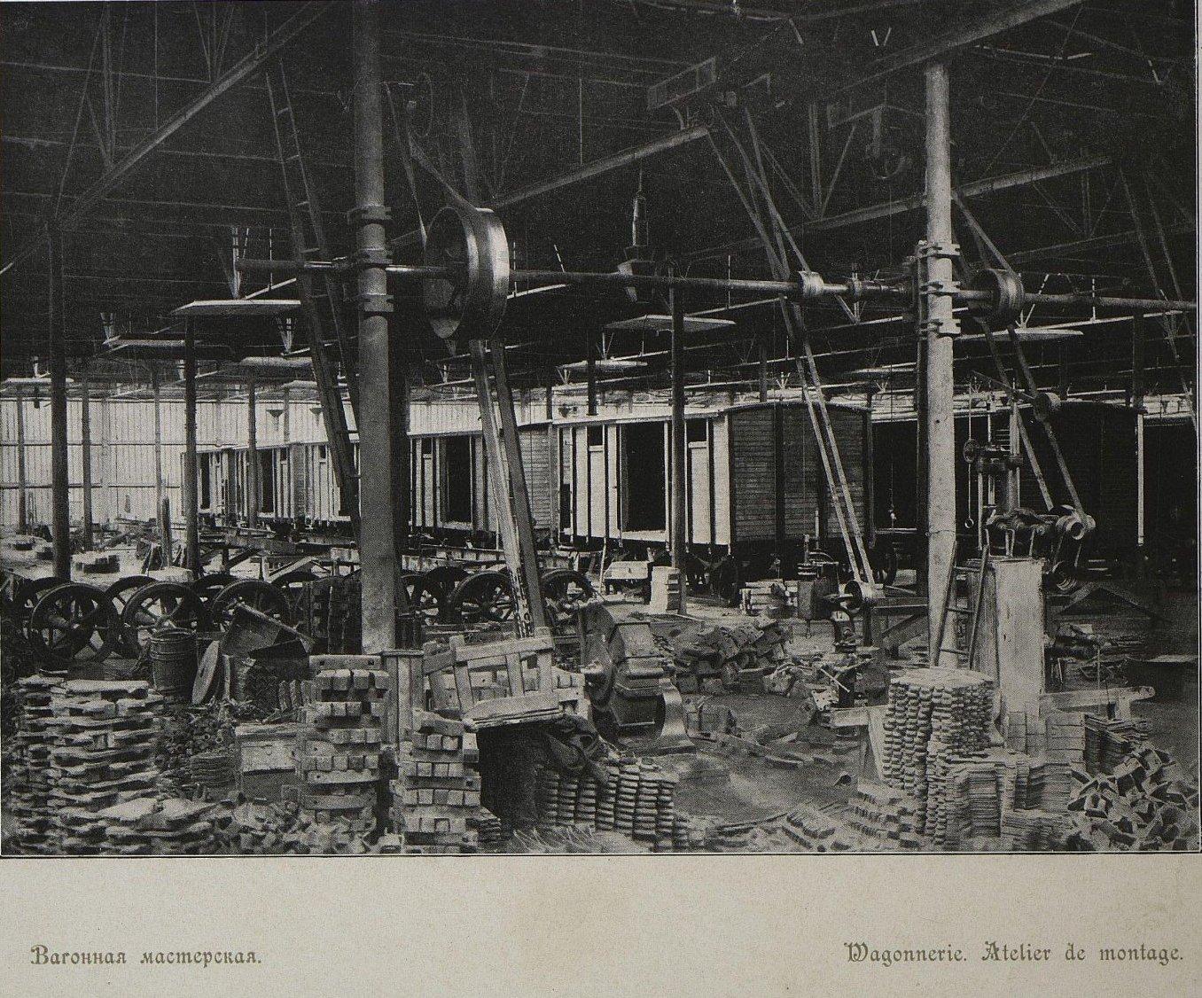 Вагонная мастерская