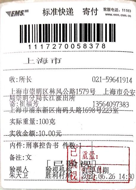 20200626-崇明公安长江派出所-刑事控告书邮寄凭证
