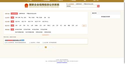 国家企业信用信息公示系统-陕西泰格保安服务有限公司1-20200526