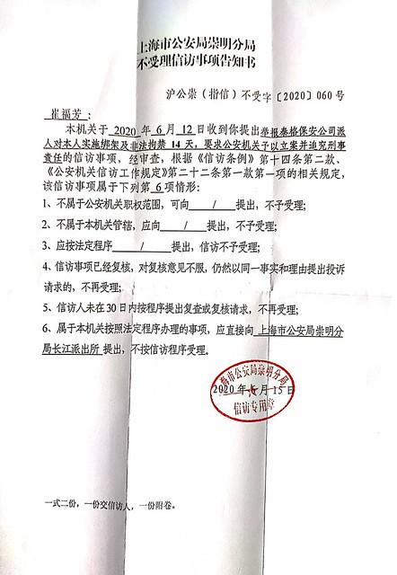 20200615-崇明公安刑事信访回复