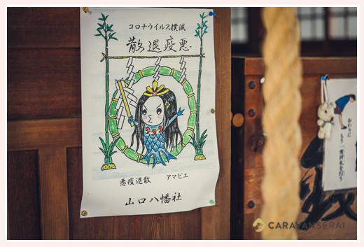 アマビエのイラスト 神社の張り紙「悪疫退散」