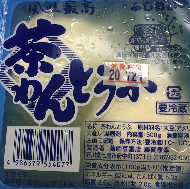 藤岡豆富店の茶わんとうふ
