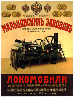 Акционерн.Общество Мальцовскихь Заводовь,  Локомобили (Maltsovsky Manufacturing Corporation, Locomobiles [???]). | by Halloween HJB