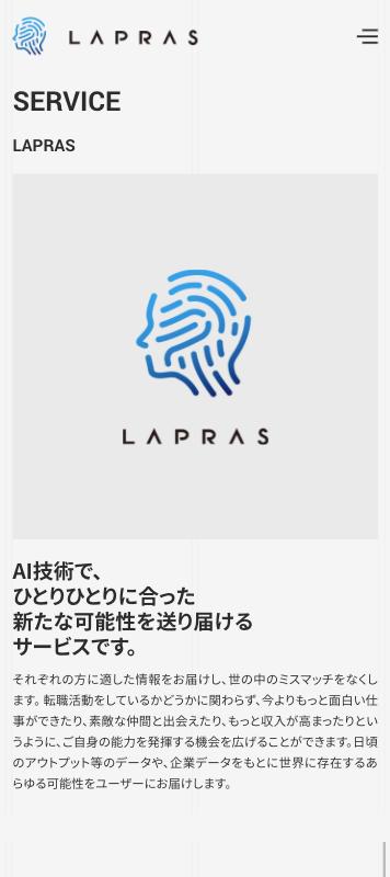 LAPRAS コーポレートサイト