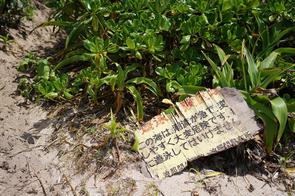 ペムチ浜注意事項