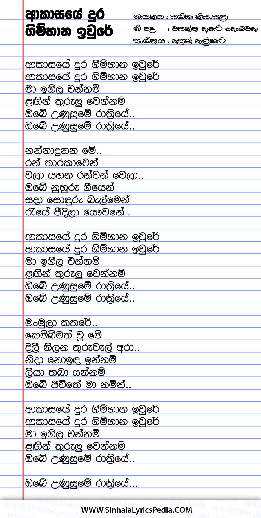 Akasaye Dura Gimhana Iwure Song Lyrics