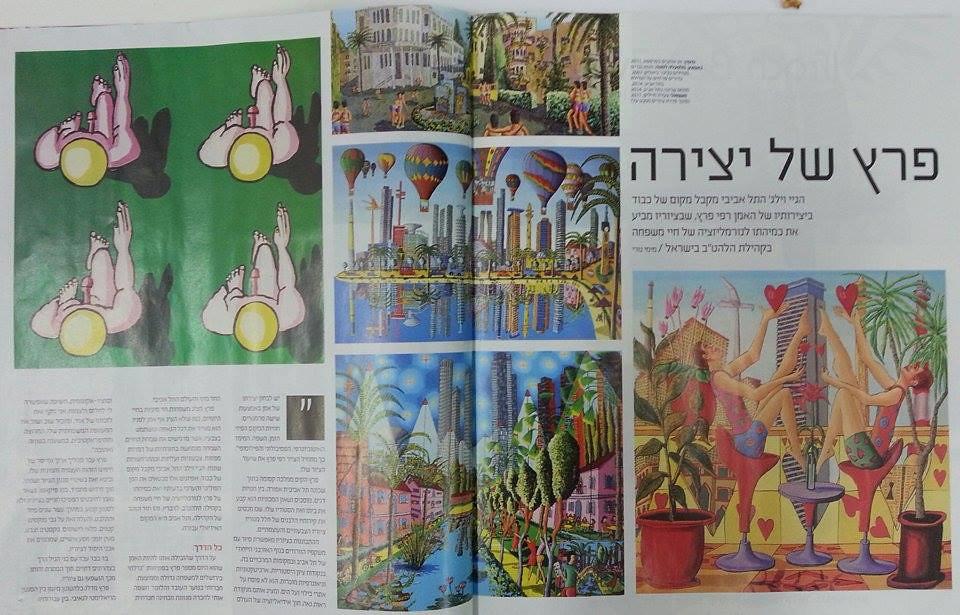 מאמר באמנות מגזינים לאמנות מגזין אמנות ישראלית מודרנית מאמרים ואמנות ציור ציורים צייר אמן רפי פרץ raphael perez קטלוג קטלוגים חוברת חוברות אומנות באומנות