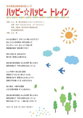 秩父鉄道沿線地域応援ソング「ハッピー☆ハッピー トレイン」歌詞