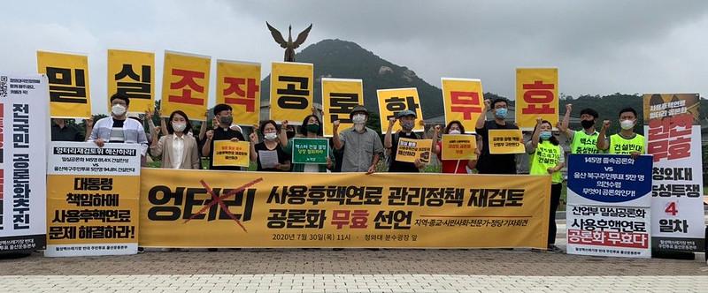 20200731_실패한 사용후핵연료 공론화 무효선언 기자회견