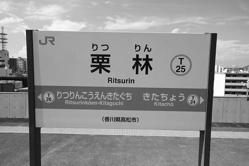 31-07-2020 Takamatsu (11)
