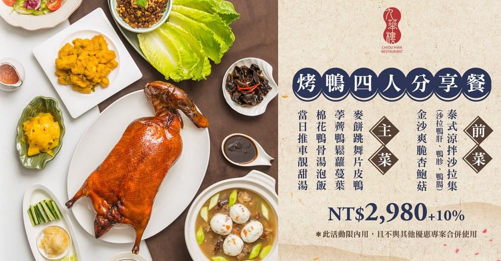 【華泰王子大飯店】九華樓烤鴨 四人分享餐 2020菜單、台北好吃片皮鴨 @GINA環球旅行生活 不會韓文也可以去韓國 🇹🇼