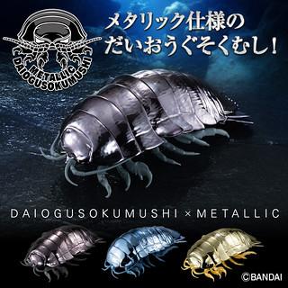 閃亮亮的豪華金屬質感! GASHAPON『團子蟲』金屬色大王具足蟲 3個套組(メタリックだいおうぐそくむし 3個セット)【PB限定】