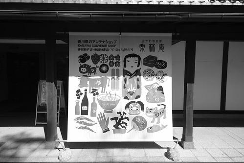 31-07-2020 Ritsurin Garden, Takamatsu vol02 (39)