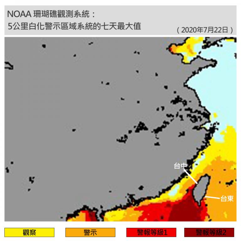 2020年台灣附近海域白化警示。圖片來源:NOAA, Coral Reef Watch.