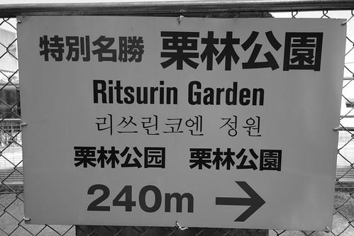31-07-2020 Ritsurin Garden, Takamatsu vol02 (1)
