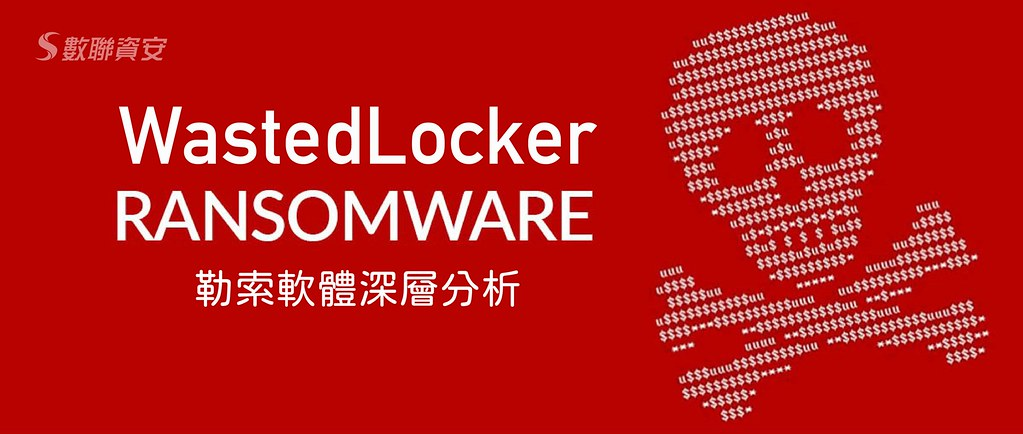 深度分析成功入侵Garmin的WastedLocker勒索軟體    為何會如此刁鑽?