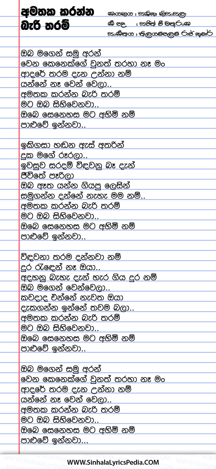 Amathaka Karanna Bari Tharam (Oba Magen Samu Aran) Song Lyrics