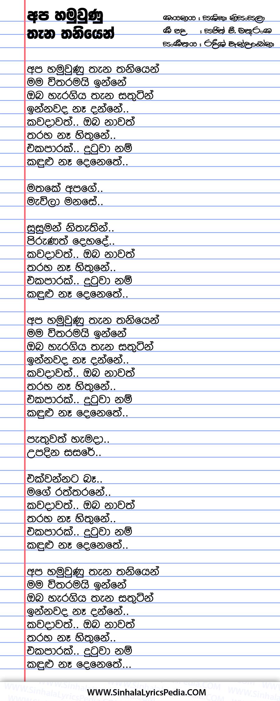 Apa Hamu Una Thana Thaniyen Song Lyrics