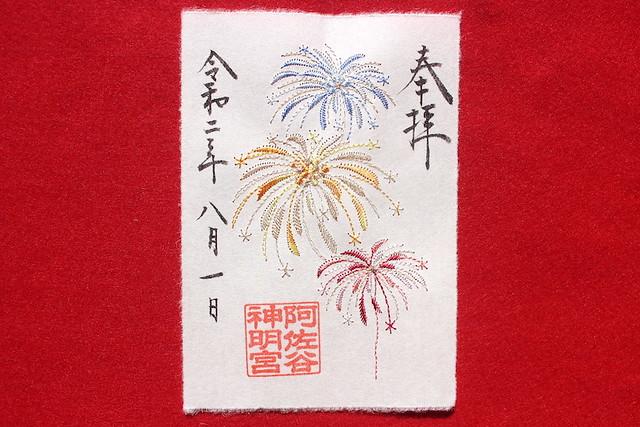asagayashinmei-gosyuin080203