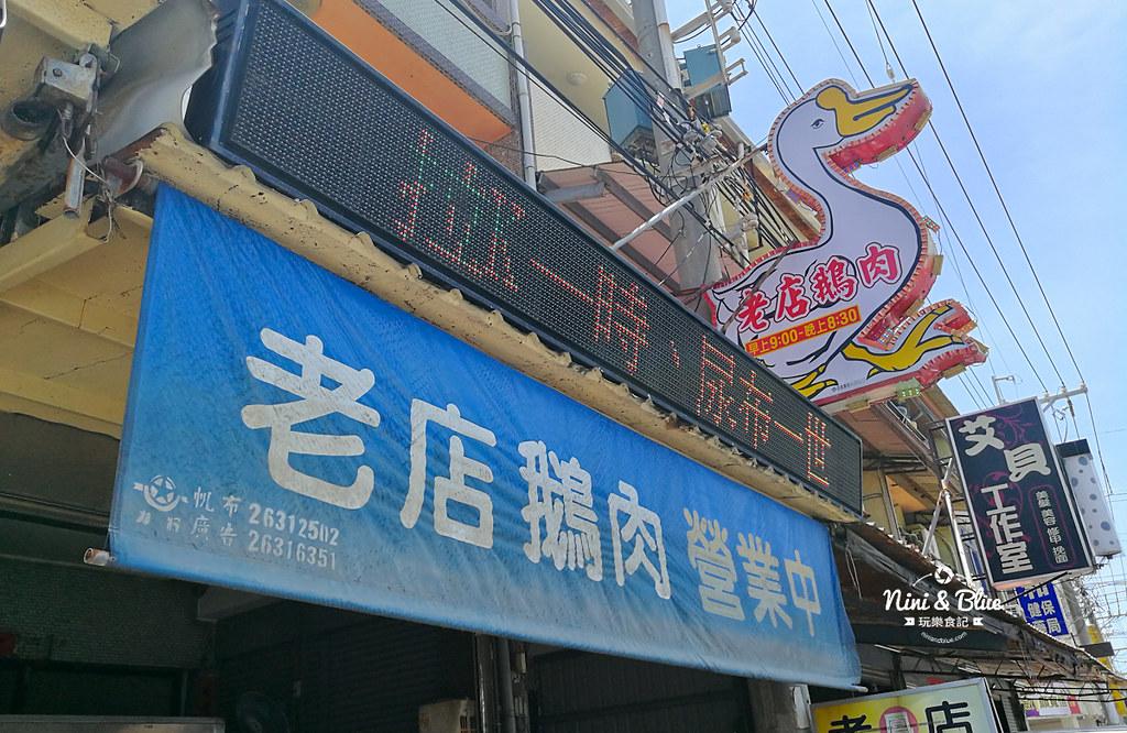 鳳記鵝肉老店 沙鹿美食05