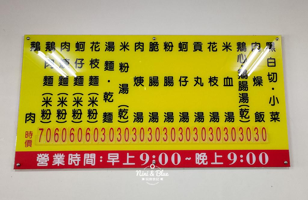 鳳記鵝肉老店 沙鹿美食06
