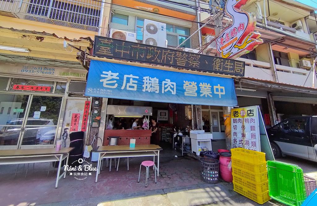 鳳記鵝肉老店 沙鹿美食19