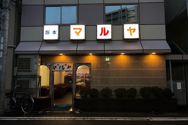 一年ぶりの「塚本マルヤ」(神戸・JR兵庫駅北側)