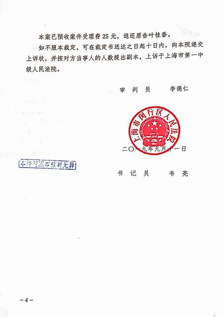 Y13-闵行法院行政裁定书-4