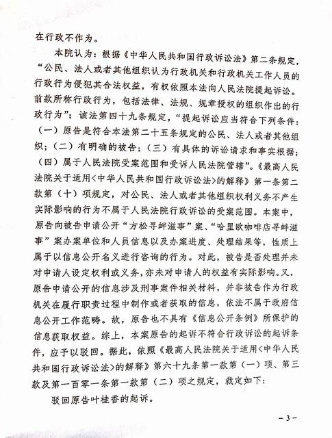 Y13-闵行法院行政裁定书-3
