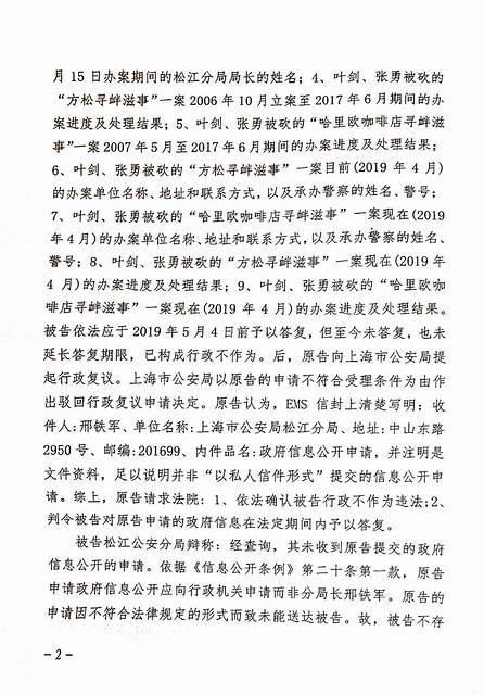 Y13-闵行法院行政裁定书-2