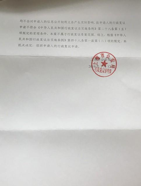 Y12-5-20190712-市公安驳回行政复议申请决定书-3